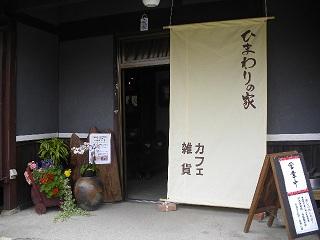 IMG_0007 ひまわりの家.jpg