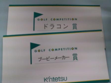 ゴルフ景品