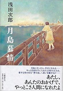 『月島慕情』2