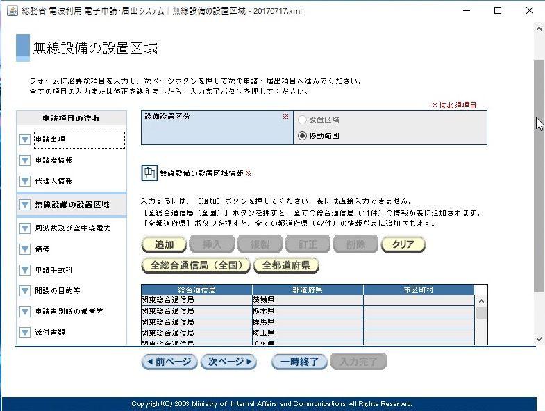 デジタル簡易無線の包括登録(電子申請) | オカヤマHD22 / JM4JGX ...