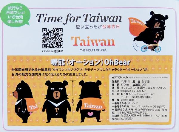 台湾 ゆるキャラ くま クマ オーション 名前 OhBerar タイワンキツノワグマ