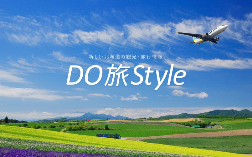 DO旅Style.jpg