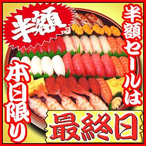 特上寿司.jpg