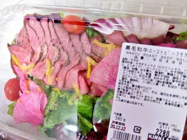 コストコ レポ ブログ ローストビーフサラダ 限定 クーポン 円
