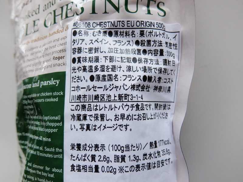 コストコ レポ ブログ ラブーランジェリー デ グルメ むき栗 500g 円 戦利品