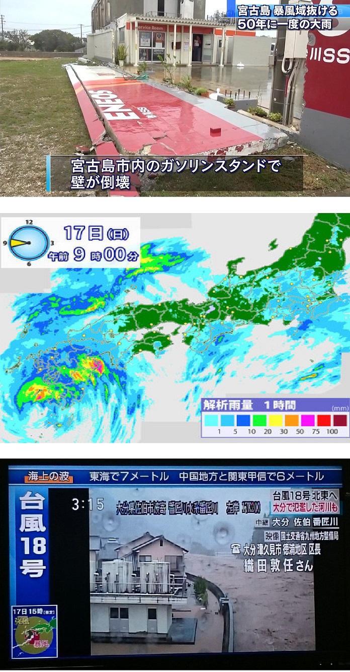 台風18号 2017年