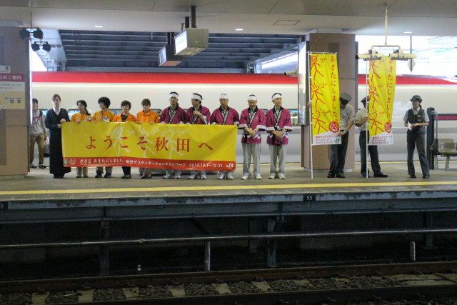 新幹線イ-ストアイ. ようこそ秋田へ2