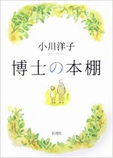 『博士の本棚』4