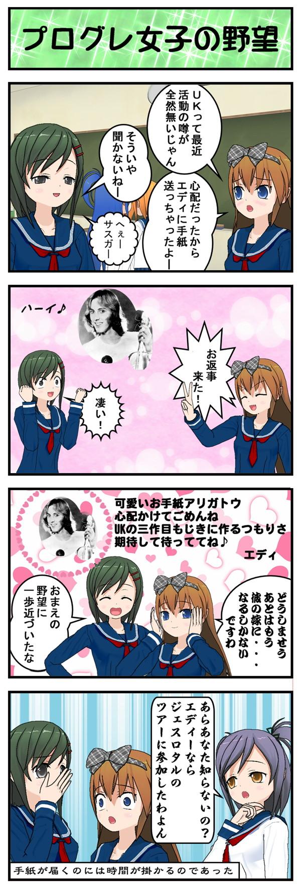 プログレ女子の野望.JPG