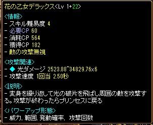 花の乙女デラックス.jpg