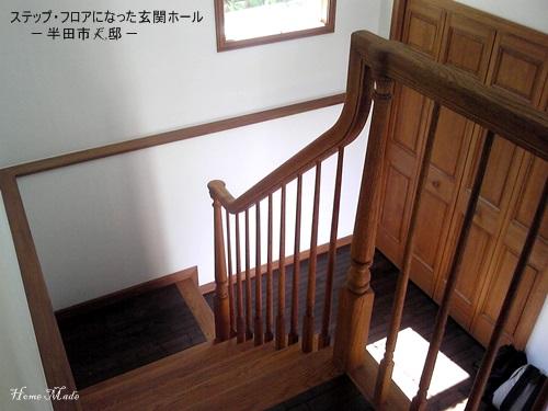 ステップフロアの玄関ホール