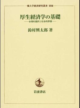 handbook of social choice and welfare volume 2 pdf