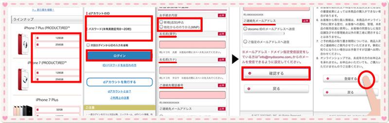 docomo-iphone8-02.jpg
