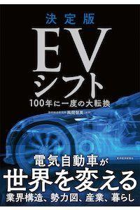 『EVシフト』