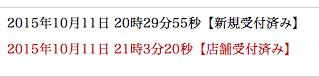 スクリーンショット 2015-10-16 8.04.43.png