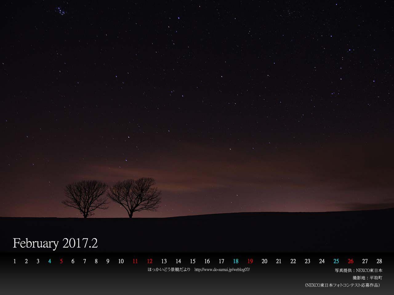 2月は冬の夜空 pc壁紙カレンダーを配布しています 北海道庁の