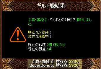 6月29日 VS真・義経 結果.jpg