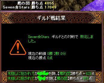 RedStone 12.02.19[02].JPG