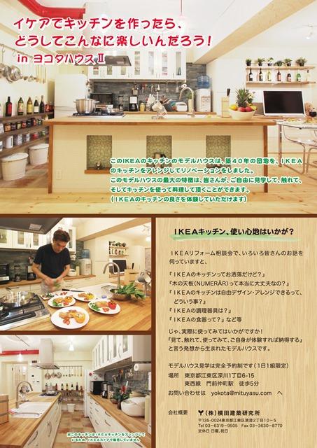 130708横田建築研究所IKEAチラシ.jpg
