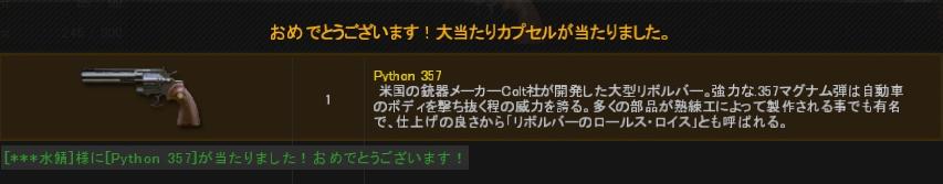 ぱいそん.png