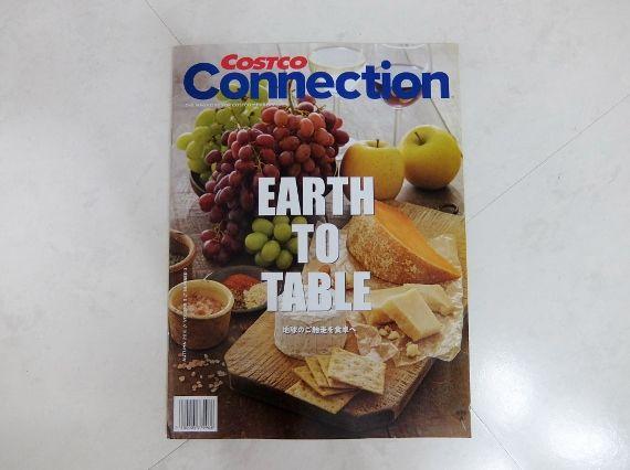 コストコ レポ ブログ Costco Connection Autumn 2018 コネクション マガジン