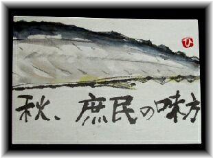 秋刀魚 お尻