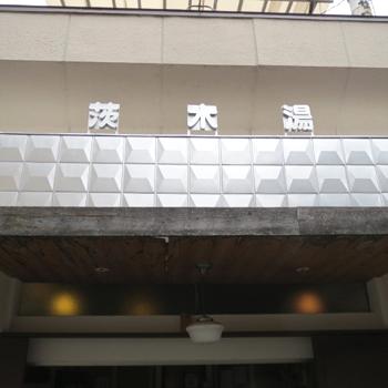 茨木湯002.png