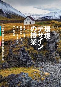 『環境デザインの授業』2