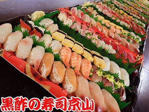 美味しい宅配寿司  江東区東雲