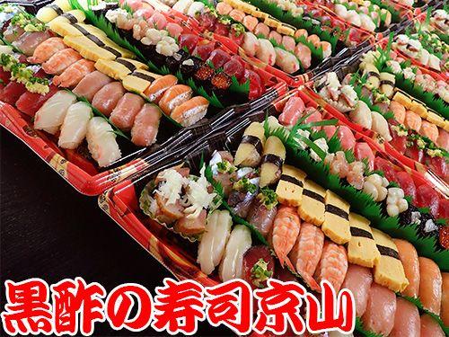 新宿区 四谷 宅配寿司