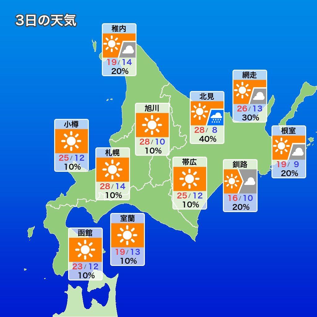 松山 の 天気 予報 松山市の14日間(2週間)の1時間ごとの天気予報