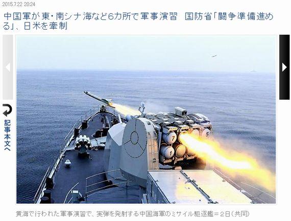 中国軍が東・南シナ海など6カ所で軍事演習