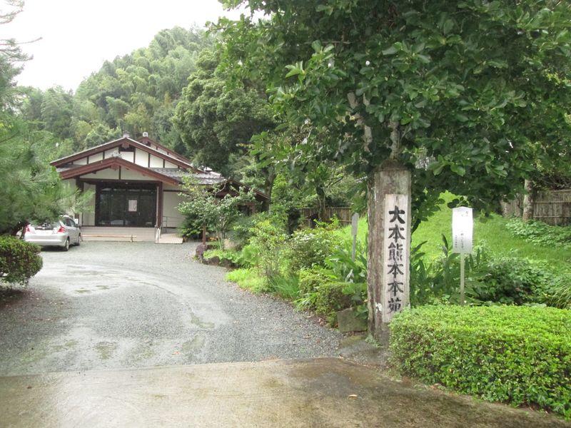 パワースポット 熊本本苑1