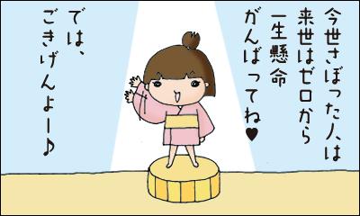 めぐちゃん_ドリフ08.jpg