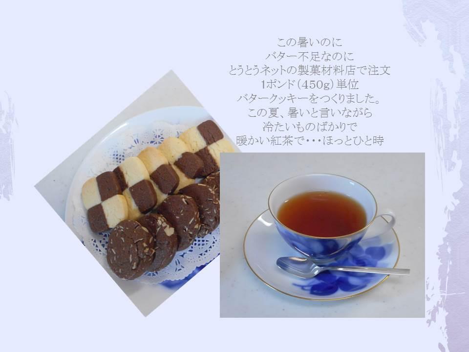 紅茶 クッキー.jpg