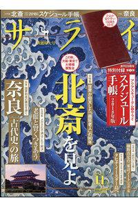 『サライ(2017年11月号)』2