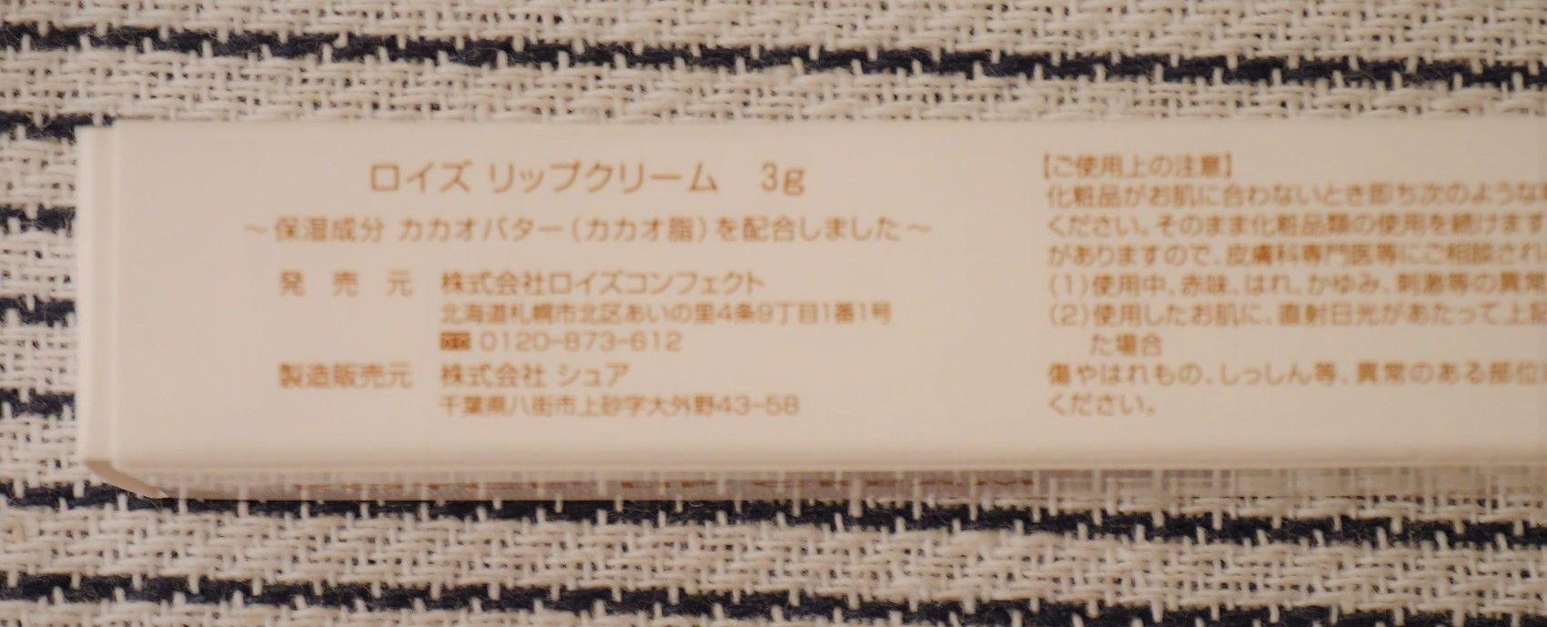 ロイズ_リップ_外箱