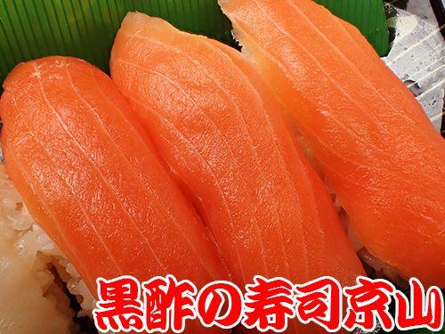 台東区-寿-出前館から注文できます! 美味しい宅配寿司の京山です。