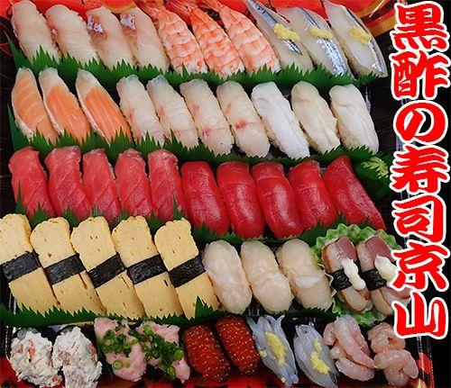 中央区 日本橋浜町に宅配したお寿司です