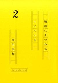 是枝監督アンソロジーR2    �B