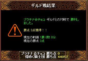 12.07.22vsプラチナ☆チョコ.jpg