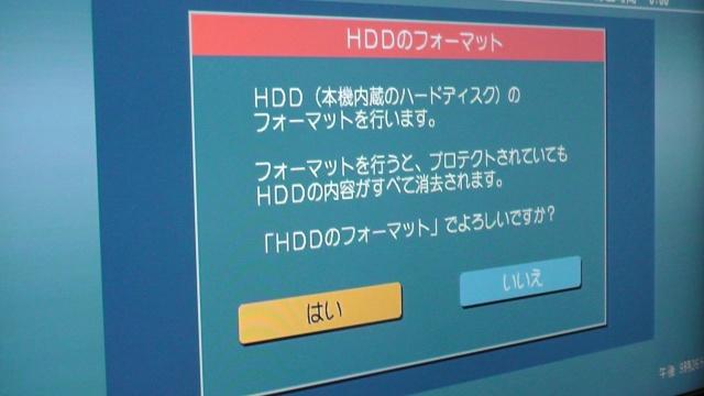 レコーダーのハードディスクをフォーマット