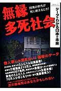 『無縁・多死社会』4