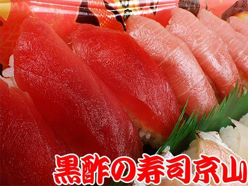 渋谷区鶯谷町に美味しいお寿司を宅配します!