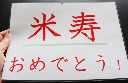 米寿おめでとう!.jpg