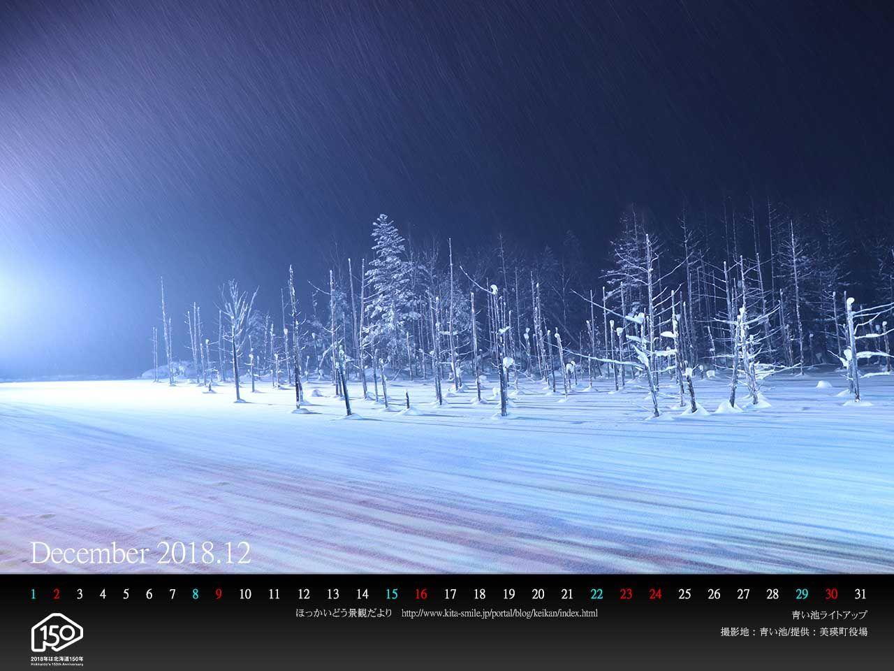 12月は美瑛町の 青い池ライトアップ です pc壁紙カレンダーを