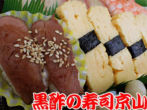 渋谷区円山町に美味しいお寿司を宅配します!