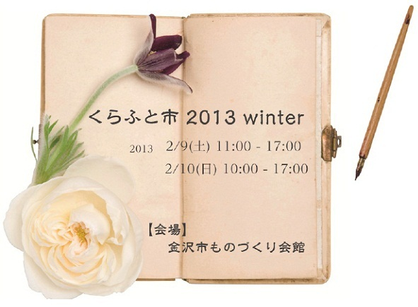 くらふと市2013winter フライヤー表.jpg