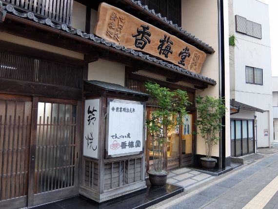 和歌山 新宮 香梅堂 鈴焼 有名老舗