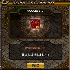 2月27日地獄錬成.jpg